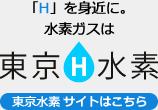 「H」を身近に。水素ガスは東京水素